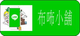 line布咘小舖-1